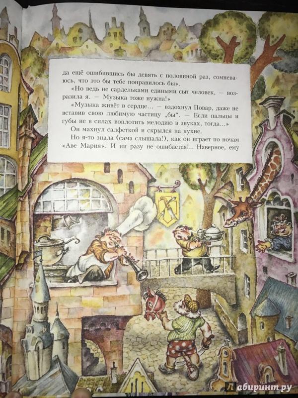 Иллюстрация 35 из 42 для Собака, которая была кошкой - Тим Собакин   Лабиринт - книги. Источник: Ольга Атаман