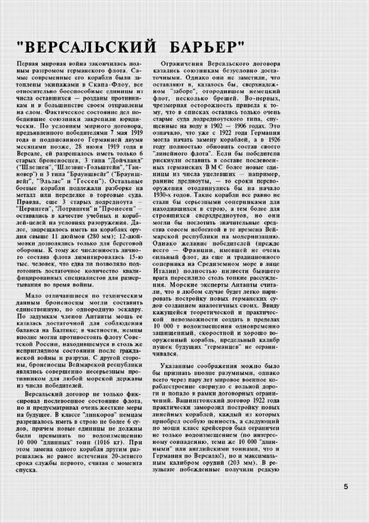 Иллюстрация 1 из 19 для Карманные линкоры фюрера. Корсары Третьего рейха - Владимир Кофман | Лабиринт - книги. Источник: Panterra