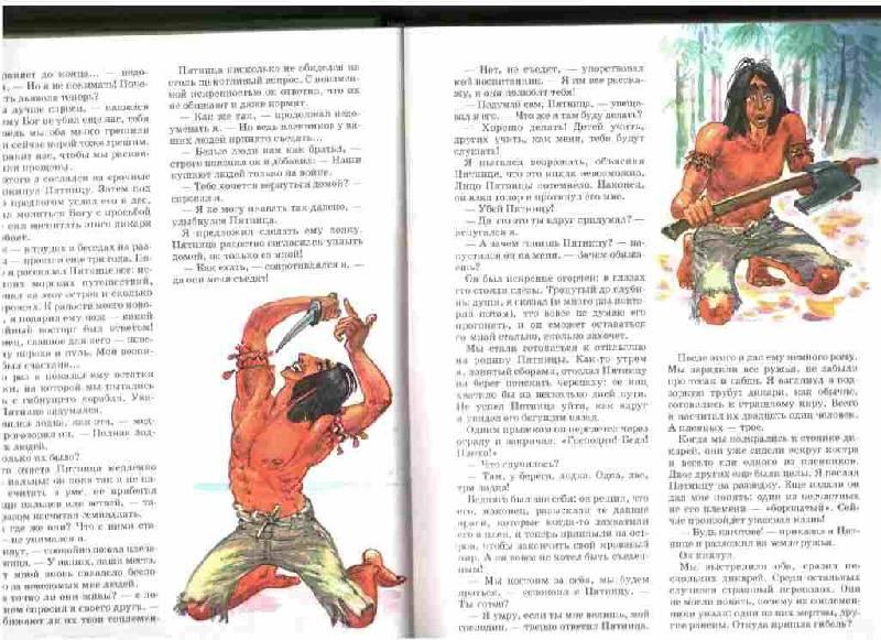 Иллюстрация 1 из 35 для Робинзон Крузо. Одиссея капитана Блада. Граф Монте-Кристо. Три Мушкетера и другие - Дефо, Лондон, Дюма, Твен, Сабатини   Лабиринт - книги. Источник: Sta$