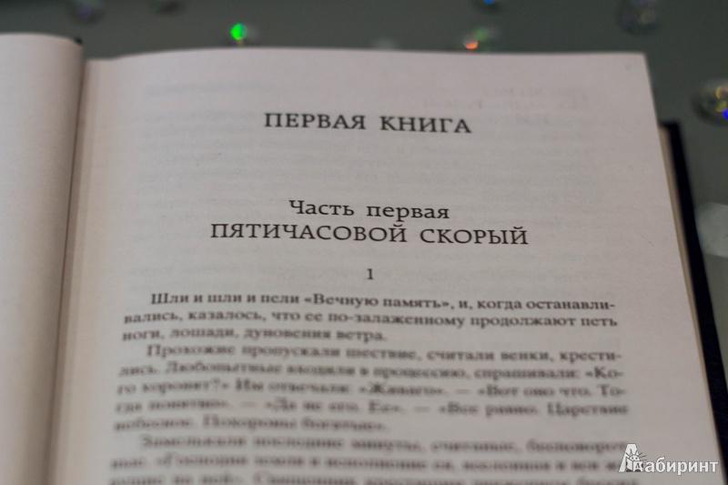 Иллюстрация 10 из 36 для Доктор Живаго - Борис Пастернак   Лабиринт - книги. Источник: Котлов