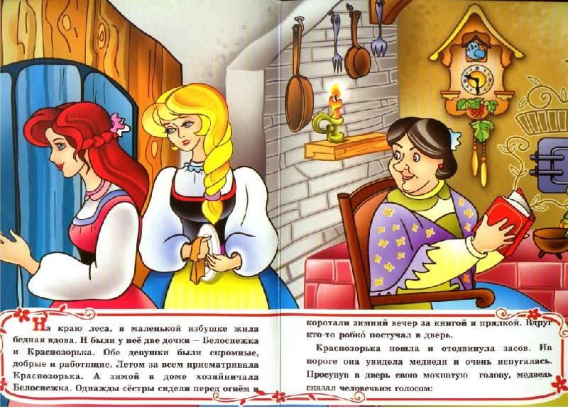 Иллюстрация 1 из 3 для Белоснежка и Краснозорька - Гримм Якоб и Вильгельм | Лабиринт - книги. Источник: Zhanna