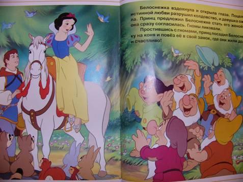 Иллюстрация 3 из 22 для Белоснежка и семь гномов. Золотая классика Уолта Диснея | Лабиринт - книги. Источник: Золотко