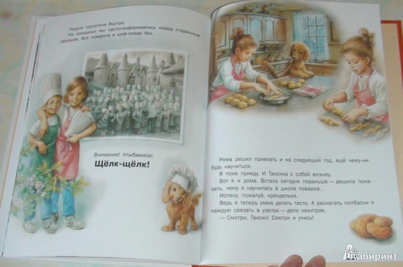 Иллюстрация 14 из 30 для Маруся - маленькая хозяйка. В магазине. В школе поваров - Делаэ, Марлье | Лабиринт - книги. Источник: Дочкина Мамочка