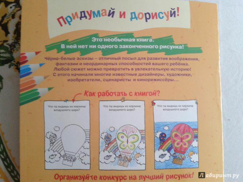 Иллюстрация 22 из 29 для Книга детского творчества. Удивительное путешествие - Смрити Прасадам-Холлз | Лабиринт - книги. Источник: Луганская  Aнна