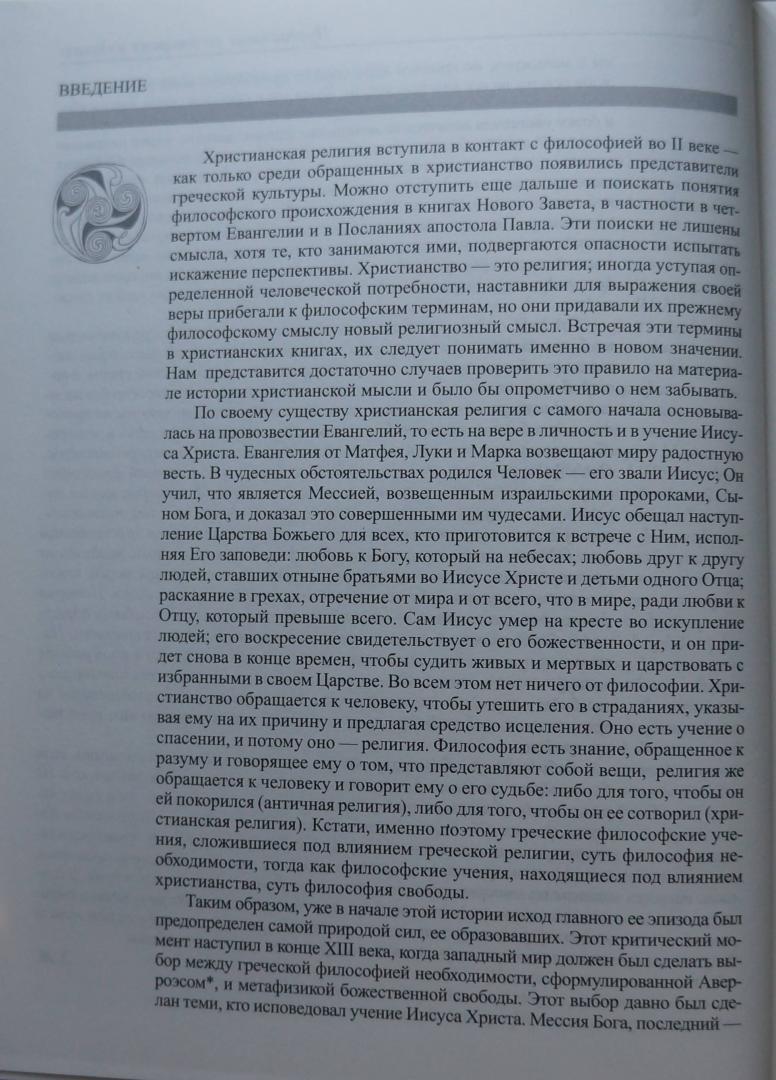 Иллюстрация 7 из 14 для Философия в средние века - Этьен Жильсон   Лабиринт - книги. Источник: Д