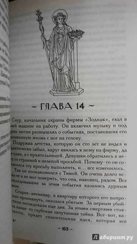 Иллюстрация 2 из 3 для К чему снится кровь - Наталья Солнцева | Лабиринт - книги. Источник: Химок