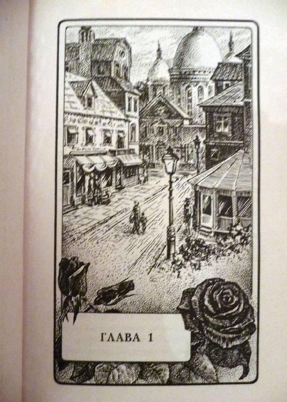 Иллюстрация 1 из 6 для Пандора - Энн Райс | Лабиринт - книги. Источник: Eva
