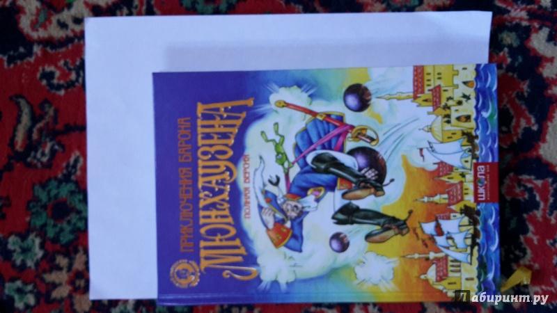Иллюстрация 16 из 16 для Приключения Барона Мюнхаузена. Полная версия   Лабиринт - книги. Источник: Захарова Анна