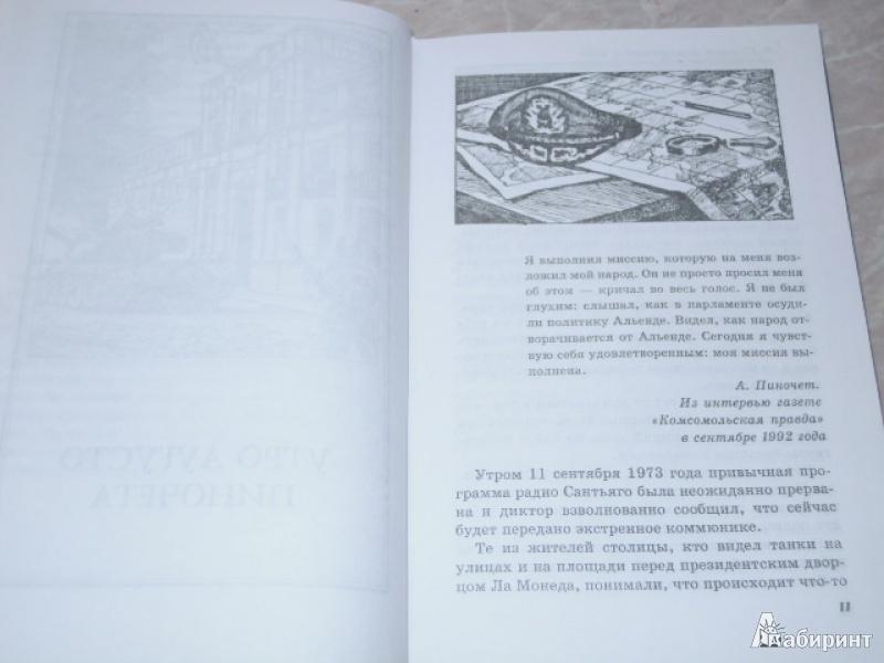 Иллюстрация 7 из 15 для Диктаторы и боги - Владимир Шевелев | Лабиринт - книги. Источник: Iwolga