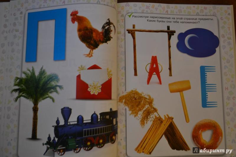 Иллюстрация 17 из 23 для Учимся читать. Для 3-5 лет - Гаврина, Топоркова, Щербинина, Кутявина   Лабиринт - книги. Источник: juli_pani