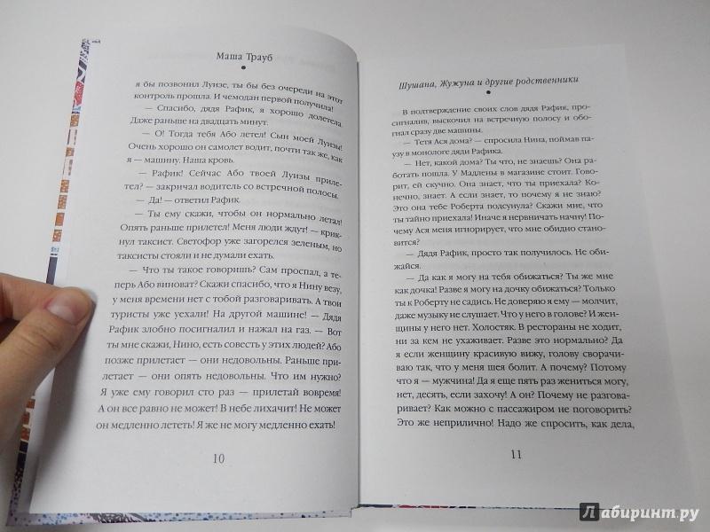 Иллюстрация 20 из 21 для Шушана, Жужуна и другие родственники - Маша Трауб   Лабиринт - книги. Источник: dbyyb