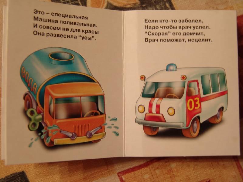 Иллюстрация 1 из 2 для Малышам: Машины - Татьяна Морозова | Лабиринт - книги. Источник: Лаванда