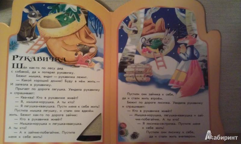 Иллюстрация 1 из 7 для Рукавичка. Заяц-хваста | Лабиринт - книги. Источник: sonyaoum