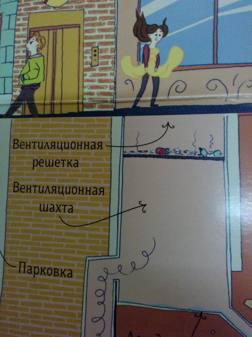 Иллюстрация 92 из 92 для Город над землей и под землей - Боманн, Уар | Лабиринт - книги. Источник: Мишарина Татьяна