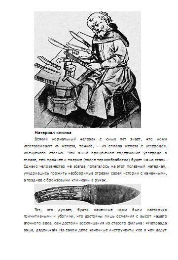 Иллюстрация 1 из 6 для Твой нож - Хорев, Вонг   Лабиринт - книги. Источник: Флинкс