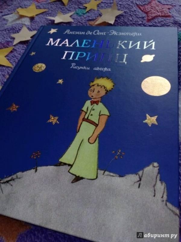 Иллюстрация 46 из 100 для Маленький принц - Антуан Сент-Экзюпери | Лабиринт - книги. Источник: Лабиринт