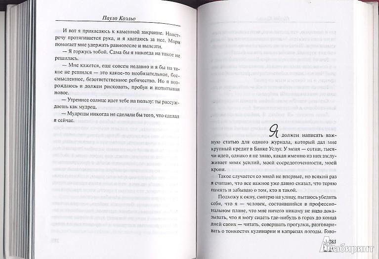 Иллюстрация 7 из 13 для Заир - Пауло Коэльо | Лабиринт - книги. Источник: Аквилегия