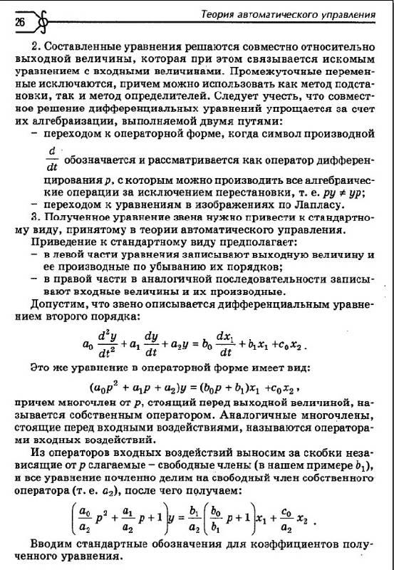 Иллюстрация 6 из 12 для Теория автоматического управления: Учебное пособие - Савин, Елсуков, Пятина | Лабиринт - книги. Источник: Рыженький