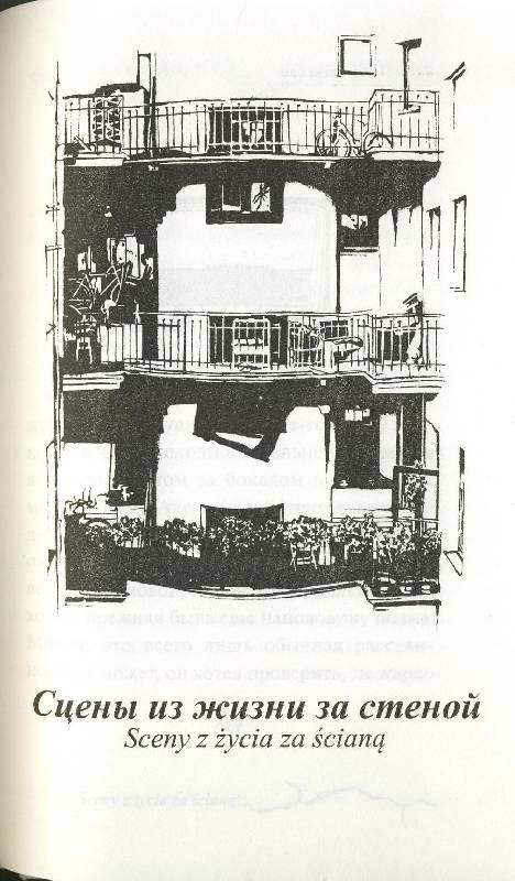Иллюстрация 11 из 15 для Сцены из жизни за стеной - Януш Вишневский   Лабиринт - книги. Источник: ЛиС-а