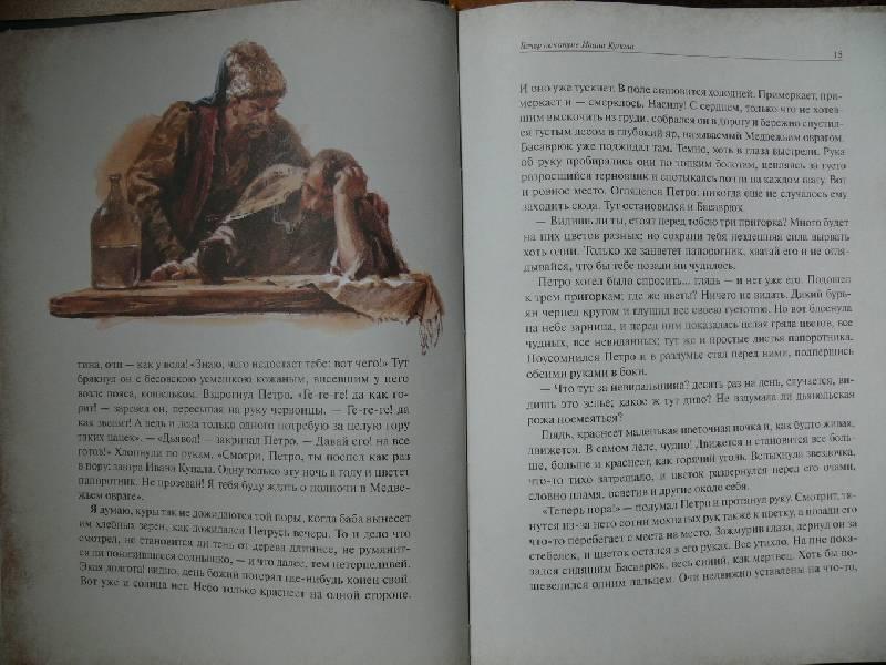Иллюстрация 35 из 94 для Вечера на хуторе близ Диканьки - Николай Гоголь | Лабиринт - книги. Источник: Аврора