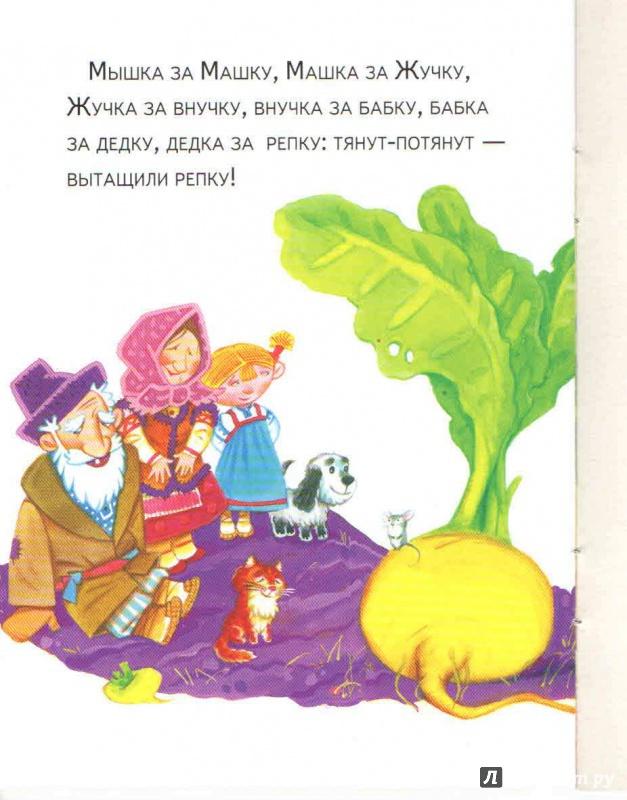 Иллюстрация 21 из 22 для Золотое яичко | Лабиринт - книги. Источник: Кузьменко  Надежда