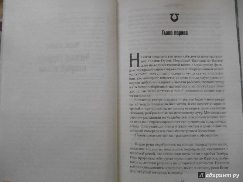 Иллюстрация 14 из 25 для Отвага и честь. Грэм Макнилл - Грэм Макнилл | Лабиринт - книги. Источник: Ермакова Юлия