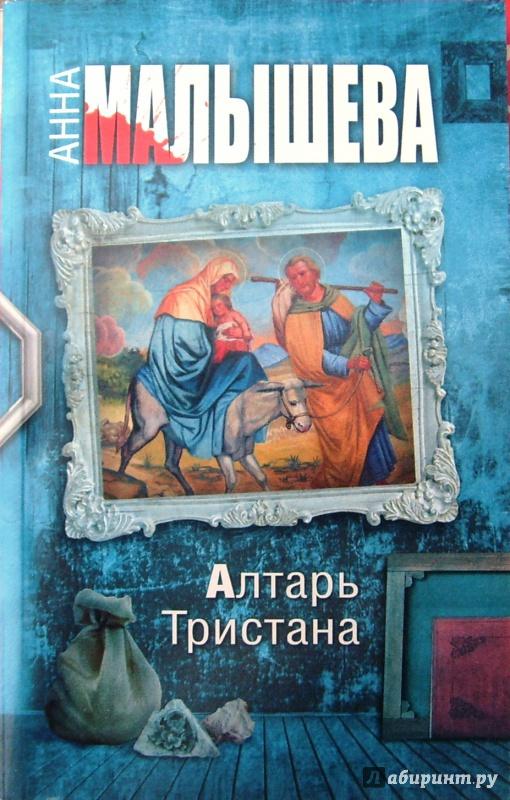 Иллюстрация 1 из 6 для Алтарь Тристана - Анна Малышева | Лабиринт - книги. Источник: Соловьев  Владимир