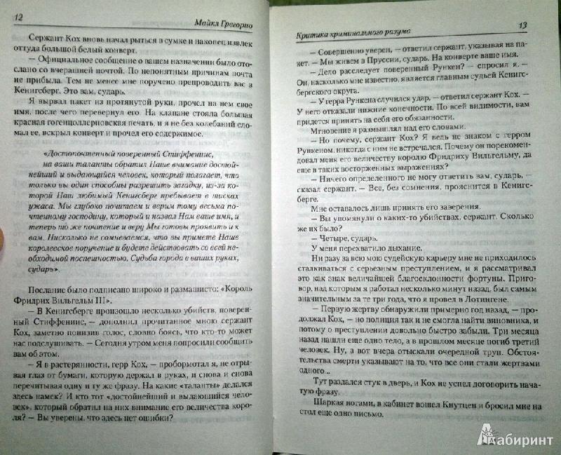 Иллюстрация 8 из 13 для Критика криминального разума - Майкл Грегорио | Лабиринт - книги. Источник: Леонид Сергеев