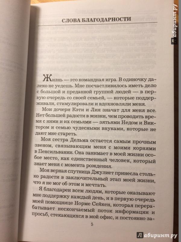 Иллюстрация 17 из 40 для Куда подевались все лидеры? - Ли Якокка | Лабиринт - книги. Источник: OWN