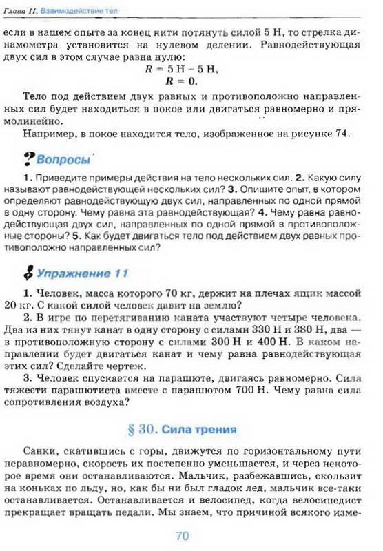 Иллюстрация 6 из 37 для Физика. 7 класс - Александр Перышкин | Лабиринт - книги. Источник: Machaon