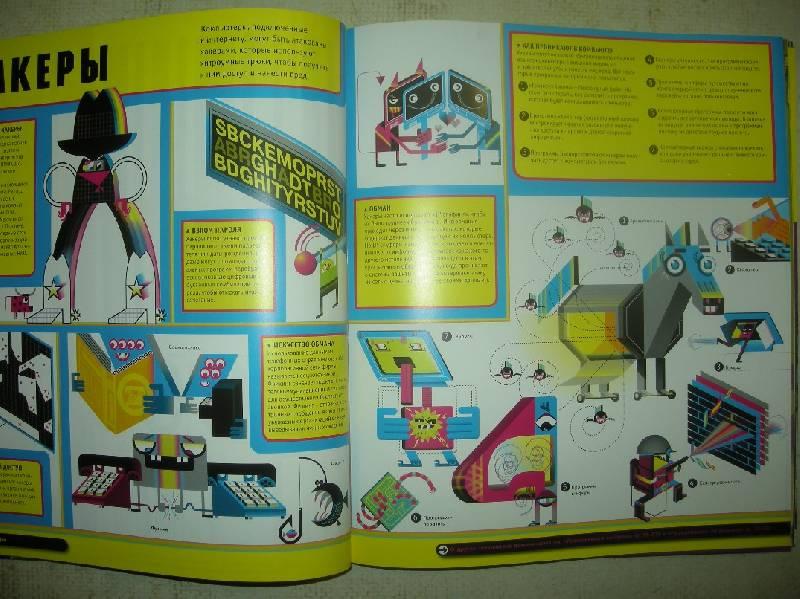 Иллюстрация 39 из 43 для Не открывай! - Джон Фарндон | Лабиринт - книги. Источник: Мартынова  Анна Владимировна