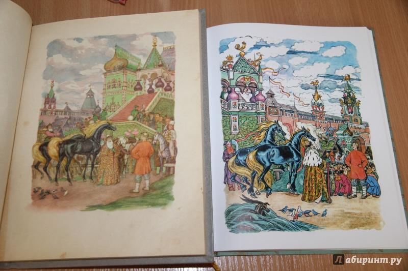 Иллюстрация 49 из 109 для Конек-Горбунок - Петр Ершов   Лабиринт - книги. Источник: Светлячек