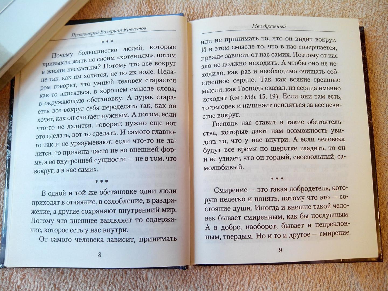 Иллюстрация 6 из 8 для Меч духовный. Избранные изречения протоиерея Валериана Кречетова - Валериан Протоиерей   Лабиринт - книги. Источник: Громова  Людмила