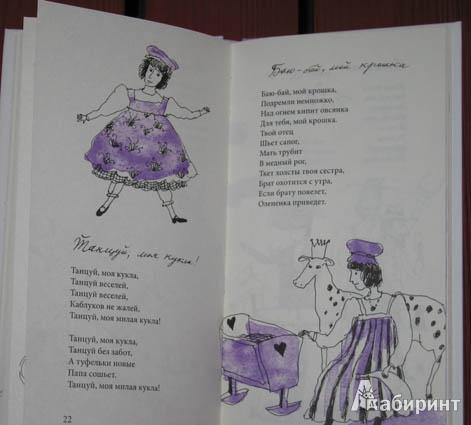 Иллюстрация 22 из 44 для Грустный кондитер   Лабиринт - книги. Источник: brrrr