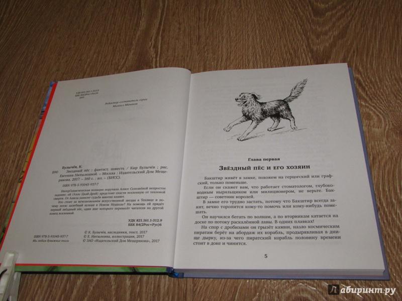 Иллюстрация 25 из 41 для Звёздный пёс - Кир Булычев | Лабиринт - книги. Источник: leo tolstoy