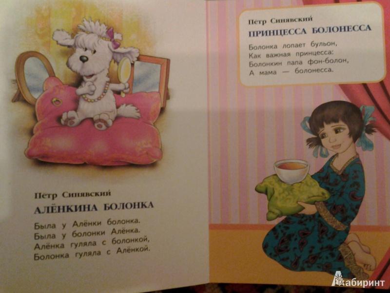 Иллюстрация 5 из 10 для Кукушка кукушонку купила капюшон. Скороговорки - Варденга, Демьянов, Грахов   Лабиринт - книги. Источник: Сидорова  Диана