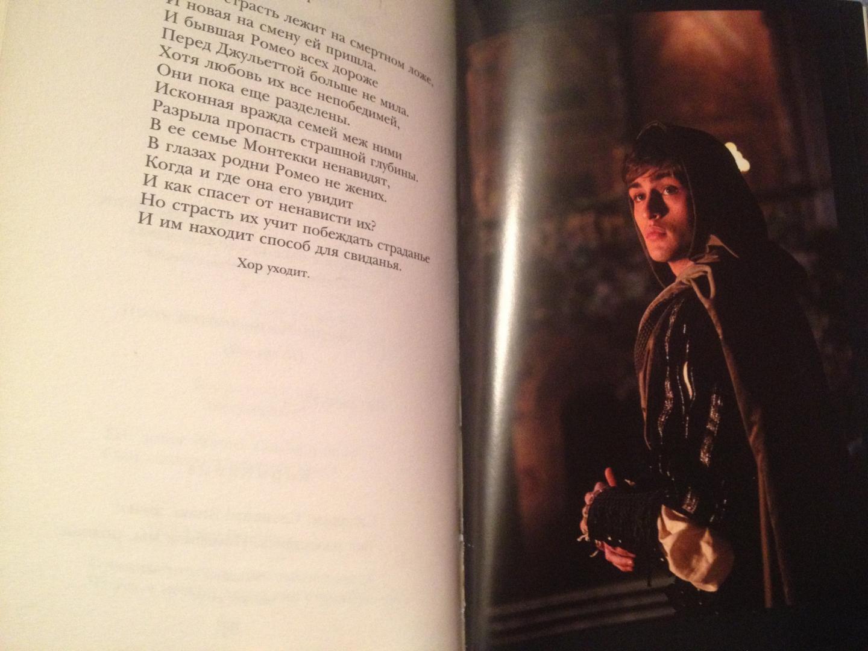 Иллюстрация 22 из 39 для Ромео и Джульетта - Уильям Шекспир   Лабиринт - книги. Источник: Лабиринт