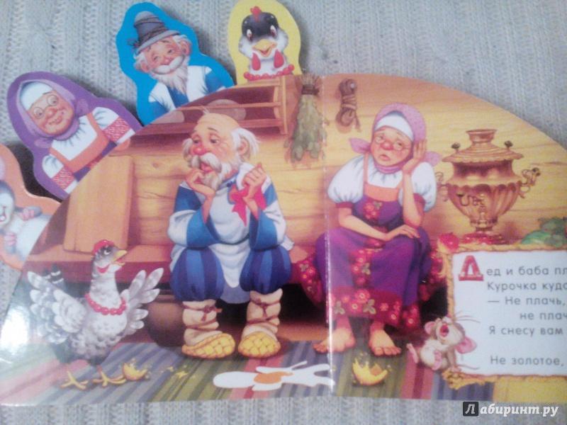 Иллюстрация 10 из 22 для Сказки-закладки. Курочка Ряба | Лабиринт - книги. Источник: Шалимова  Анна