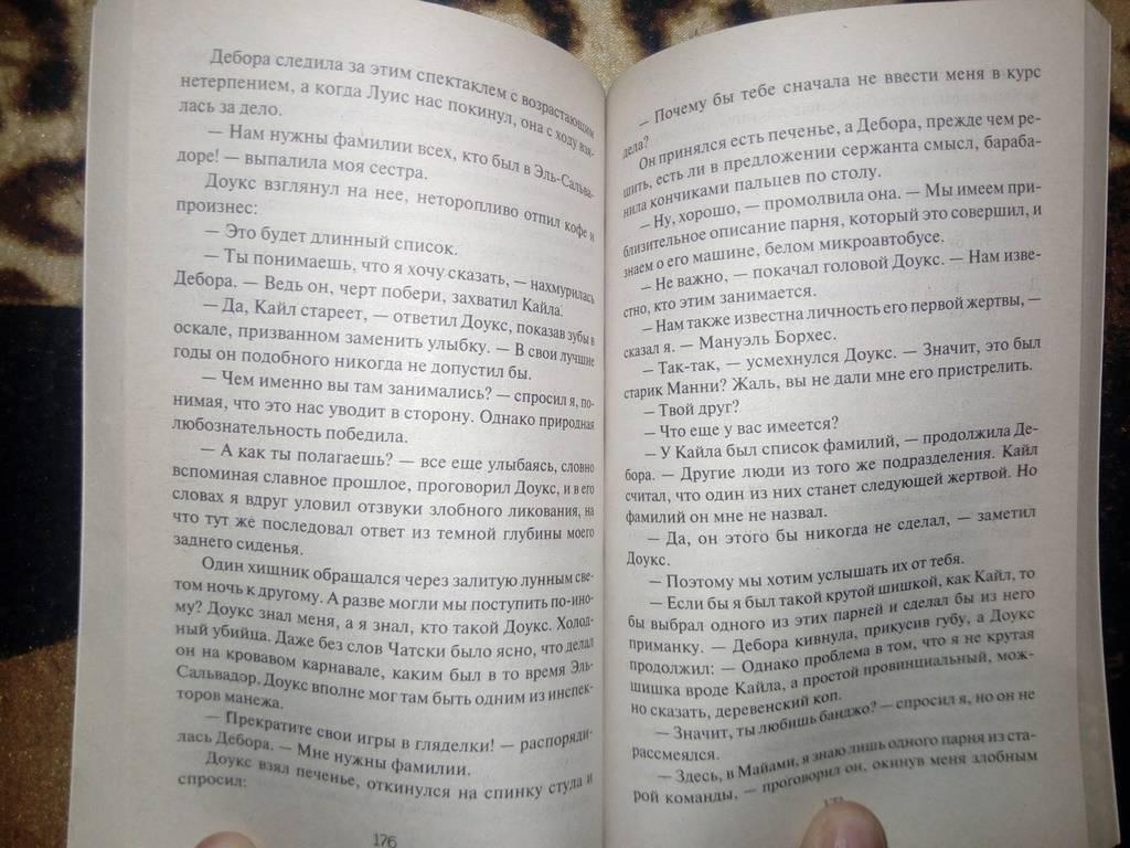 Иллюстрация 13 из 15 для Добрый друг Декстер - Джеффри Линдсей   Лабиринт - книги. Источник: Верещагин  Олег