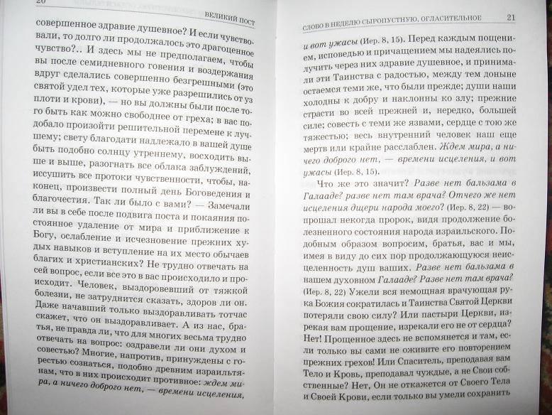 Иллюстрация 1 из 7 для Великий пост. Духовные рассуждения на каждый день поста - Иннокентий Архиепископ | Лабиринт - книги. Источник: mihel