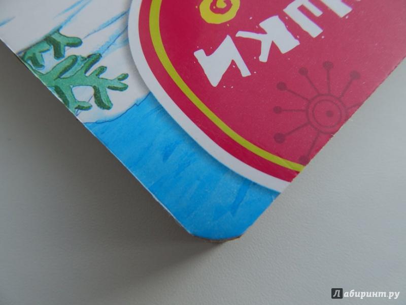 Иллюстрация 40 из 48 для Что у мишки на обед? - Юлия Шигарова | Лабиринт - книги. Источник: Мелкова  Оксана