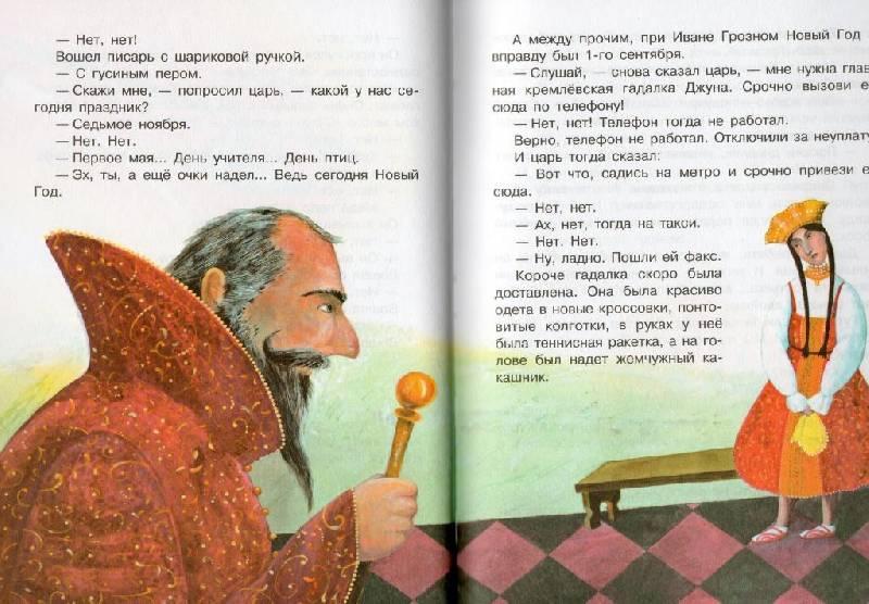 Иллюстрация 11 из 21 для Рассказы и новые стихи - Эдуард Успенский   Лабиринт - книги. Источник: Zhanna