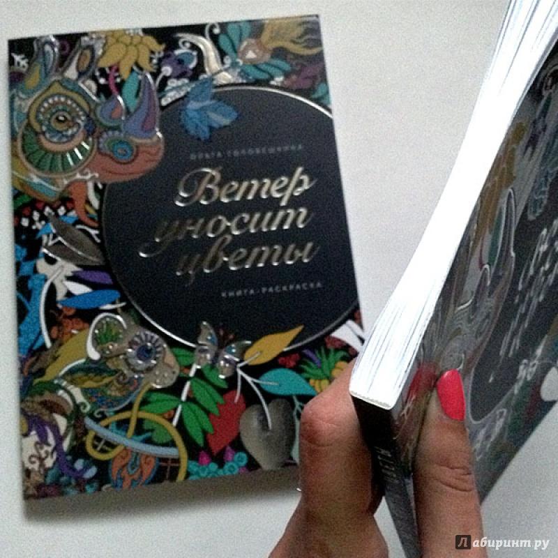 Иллюстрация 24 из 40 для Ветер уносит цветы. Книга ...