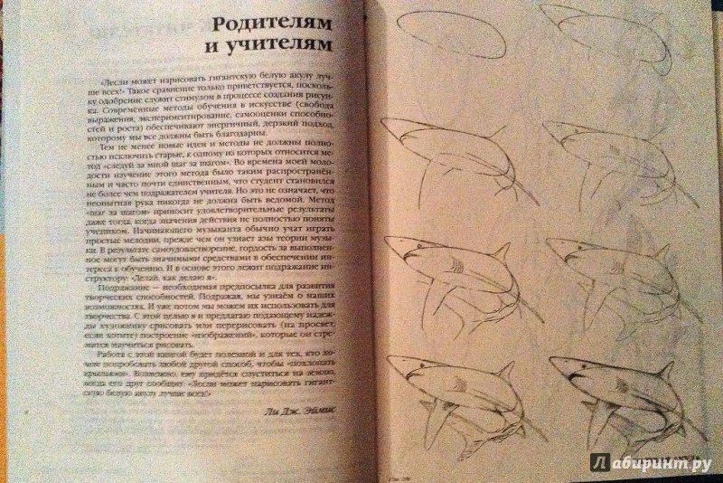 Иллюстрация 15 из 29 для Рисуем 50 акул, китов и других морских животных - Эймис, Бадд | Лабиринт - книги. Источник: ss0263042