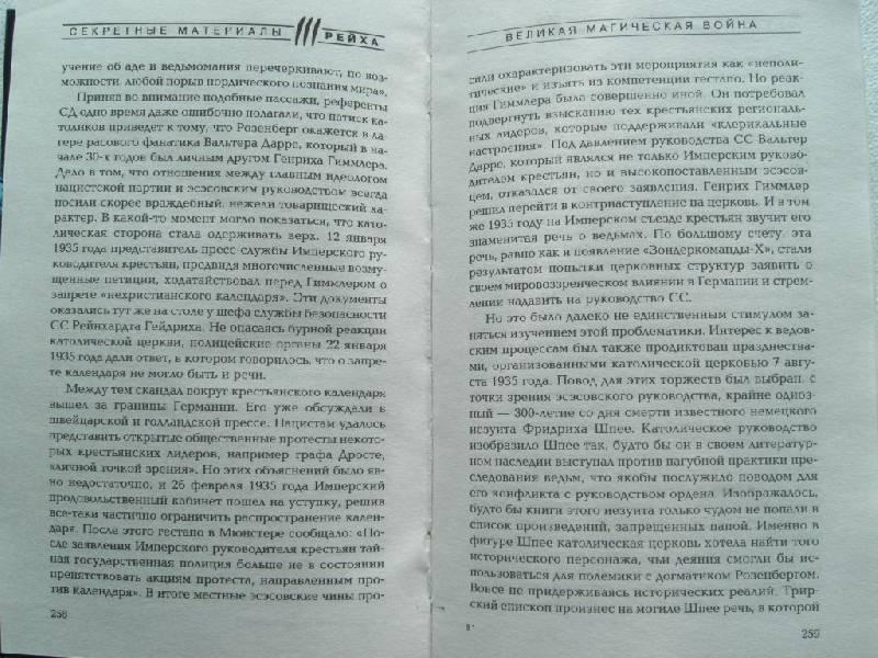 Иллюстрация 3 из 7 для Великая Магическая война 1941-1945 - Андрей Васильченко | Лабиринт - книги. Источник: rayne911