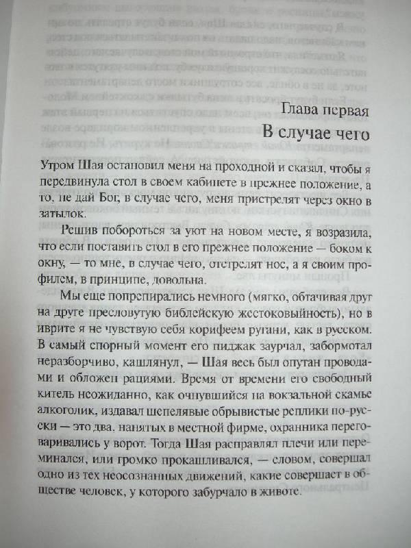 Иллюстрация 3 из 10 для Синдикат - Дина Рубина | Лабиринт - книги. Источник: Мещерякова  Ирина Николаевна