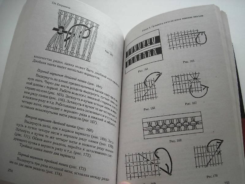 Иллюстрация 12 из 14 для Модная одежда. Моделирование и изготовление одежды - Татьяна Соприкина | Лабиринт - книги. Источник: frolicsome_i