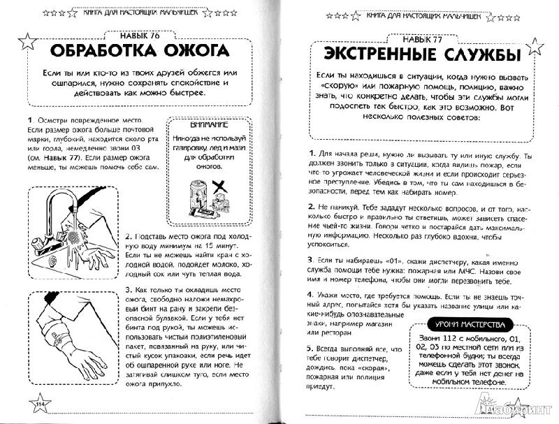 Иллюстрация 14 из 17 для Книга для настоящих мальчишек - Мартин Оливер   Лабиринт - книги. Источник: Черепанова  Людмила