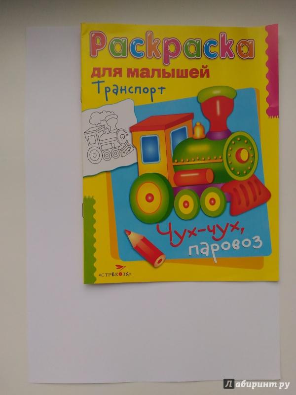 Иллюстрация 18 из 23 для Транспорт. Чух-чух, паровоз   Лабиринт - книги. Источник: ВерБа