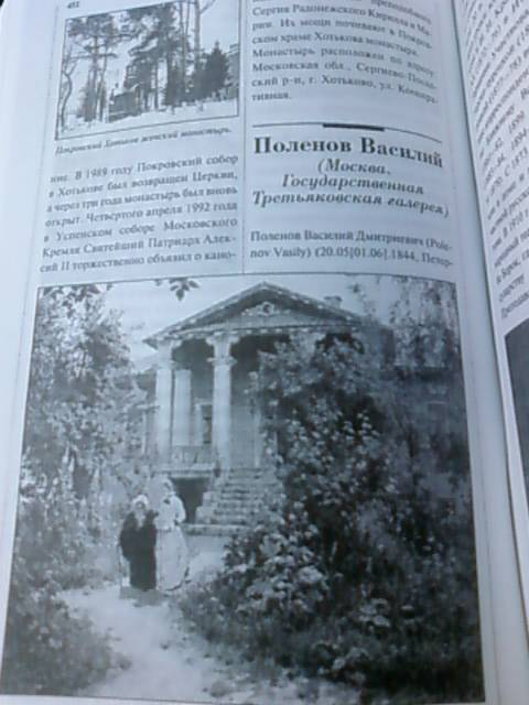 Иллюстрация 11 из 23 для 1000 мест, которые необходимо посетить в России, прежде чем умрешь - Вера Надеждина | Лабиринт - книги. Источник: lettrice